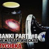 BANKI – Banki Party #8 - МЕЖГАЛАКТИЧЕСКАЯ ТУСОВКА