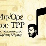 Το ΜηνΌρε του TPP της 11ης Ιουνίου 2018