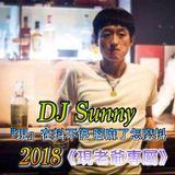 DJ Sunny - 『現』在抖不停 腳麻了怎麼抖 2018《現老爺專屬》
