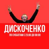 DISKOCHENKO 2017-05-06