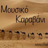 Mousiko Karavani 19.03.2013 Part 1