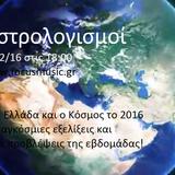 Τι θα συμβεί στην Ελλάδα και στο κόσμο τον επόμενο χρόνο;