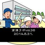 DJ CHUNKY高津ラボvol.36_2014_8_31