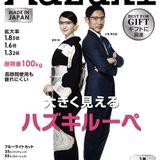 It is a secret to Ken-san_at_Hzk-Lupe//Jan2019