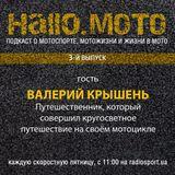 Hallo MOTO, 3-й выпуск, 25.03.2016