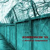 Минус 12 - 20 01. Коммунизм 1989