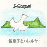 #15_170417 J-Gospel智恵子とハレルヤ!「GBCハワイ・張宣教師」
