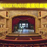 OpenSkyRadio廣播短劇場 《小玲沒有醉》對於少女,愛是什麽呢? 國 by Anew