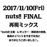 2017/11/10(Fri) nuts!! FINAL 再現ミックス「nuts!!主催・レギュラー・関係者の皆様、最高のイベントを今まで本当にありがとうございました!」