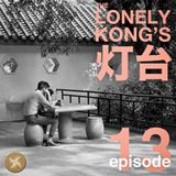 The Lonely Kong's 灯台. N13