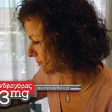 Ελένη Γούλα_ Μανδραγόρας 23mg