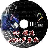 【DJ 耀廷 - 2015歹勢死】