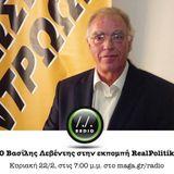 Ο Βασίλης Λεβέντης στην εκπομπή RealPolitik @ Radio Maga