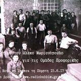 Μία συζήτηση για τις Ομάδες Προφορικής Ιστορίας (Et Nova et Vetera - 15.6.17)