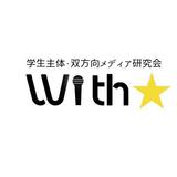 with☆のメンバーが自由にやりたいことをやるラジオ~ゆる☆ラジ(爆)~ そうた×しょーたん×ろんろん×みなみ
