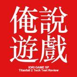 俺说游戏SP01:泰坦天降2Alpha技术测试体验报告
