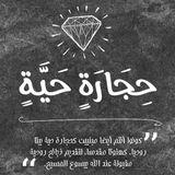 """المؤتمر الروحي """"حجارة حية"""" - مجد الله - سامح عشم"""