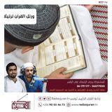 """برنامج """"و رتل القرآن ترتيلا""""  20 سبتمبر  2018"""