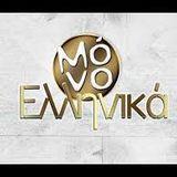 DJ AIVALI - MONO ELLHNIKA JANUARY 2K17