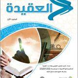 lecture2_Aqeedah_Semester1