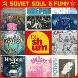 DJ Shum - Soviet Soul & Funk 70's