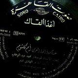 أغدا ألقاك - صوت القاهرة 1971