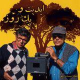 ابدیت و یک روز، بیست و چهار: «عباس کیارستمی» و مدیران فیلمبرداری آثارش در گفتگو با «همایون پایور»