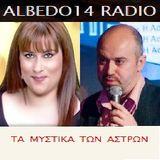 Τα Μυστικά των Άστρων 4 Απριλίου 2015 - Γεωργία Κουμπούνη - Βασίλης Παπαδολιάς - στον Albedo14.com