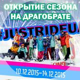 Maks Liberman Live @ #justrideua opening, Dragobrat (Karpati) 10.12.15