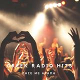 Greek Radio Hits | Ζήσε με αγάπη