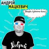 Луцький організатор концертів Андрій Мацкевич