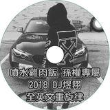 DJ煜翔【2018 噴水雞肉飯 , 全英文重節奏】.mp3