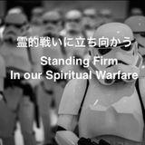 2019.04.28 - 霊的戦いに立ち向かう Standing Firm in our Spiritual Warfare: Ryuta Kimura
