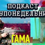 Подкаст Тупонедельник, 19-03-18