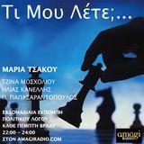 """""""Τι μου λέτε;"""", Μαρία Τσάκου - 8.11.2012 (Δημ. Σκάλκος)"""