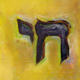 From the Tannahim to the Rabbis: What is Judaism?