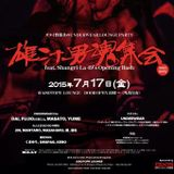 "20150717 DJ DAI Shangri-La Opening Bash Underground Tribal House Of Tokyo  ""OSUKON"" LIVE REC !!"