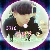 2016 VJ俊俊-情和義值千金(閔閔生日專屬特輯)