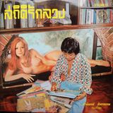 Crate 03 - Thai Grooves (Funk, Jazz, Rock, Psych, Soul, Luk Thung and Mo Lam from Thailand)