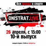 Onistrat.LIVE. 10-й выпуск. 26.04.2016