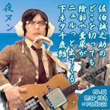 "Yoru no Nunulaxnulan ep.34 ""Baumkuchen Spiral with sexual organs, feces&urine"" by Seikosuke Saeki"