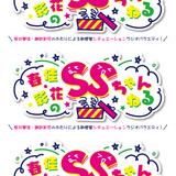 春佳・彩花のSSちゃんねる2019年06月19日
