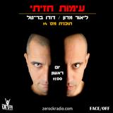 עימות חזיתי 14 - ליאור מרון ודודו בר טל 07/04/2019