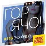 ГОРЯЧО! (TOO HOT!) Podcast #116 (Mix Only) #Hiphop #RnB #Trap #Bass #Beats