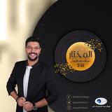 Al Mokhtar with Bassel Mehrez 10-3-2019