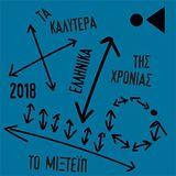 40 κομμάτια από την μουσική Ελλάδα του 2018 - by MiC Team