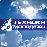 Tesla - The Technic Of Youth #48 [NOV 2014]