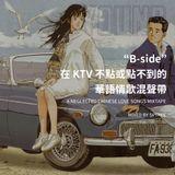 B面中文情歌混聲帶 A B-SIDE CHINESE LOVE SONGS MIXTAPE
