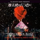 摩天楼はバラ色に-Skyscraper Rose- / Fantastic Romantic Radio Show#13