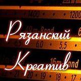 Рязанский Креатив - Da (08.2016)